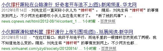 """网络传播的迅速性:本博原创""""郑州撑杆哥的交通工具""""被疯狂转载"""