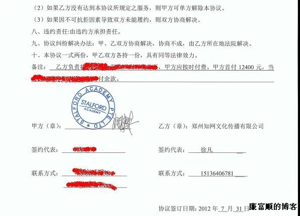 郑州知网喜获第一笔国际业务――新加坡斯得福留学机构