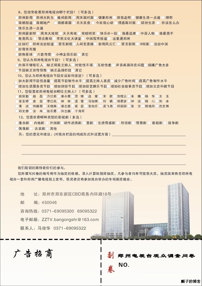 郑州电视台百万调查问卷DM广告招商方案