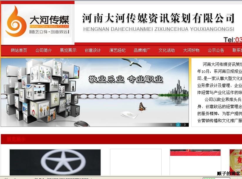 河南大河传媒资讯策划有限公司网站