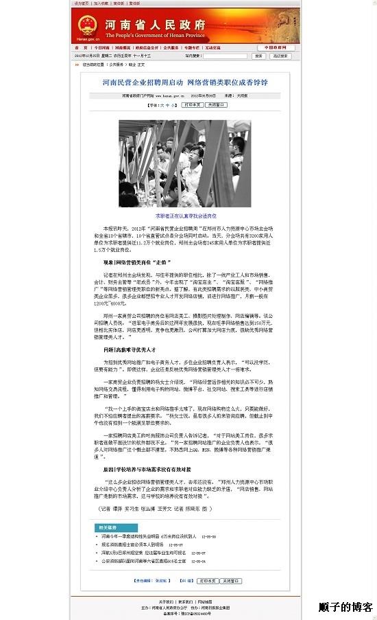 北大青鸟与郑州知网合作培训网络推广人才(筹)