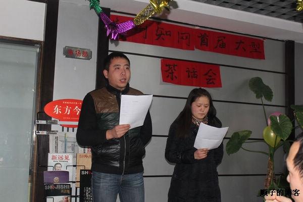 郑州知网2013年茶话联欢会