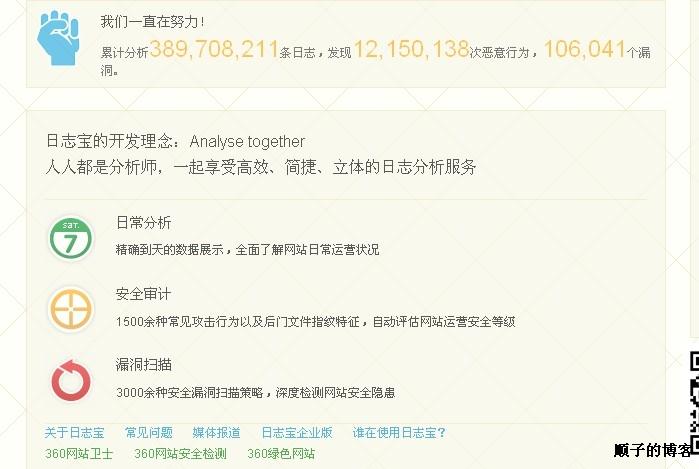 """360为何收购""""日志宝"""":一个上线只有7个月的网站"""