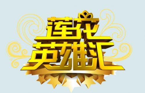 莲花英雄汇,河南电视台九套《莲花英雄汇》栏目简介