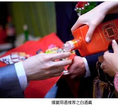 婚宴用什么酒好?婚宴用酒挑选方法