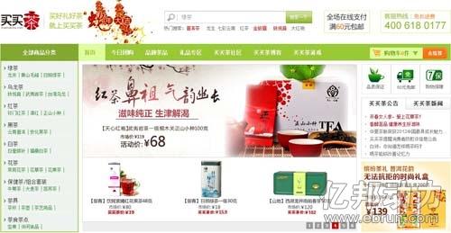 买买茶网站虽未倒闭 元气大伤