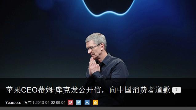 苹果道歉,谁的胜利?