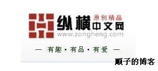 纵横中文网怎么才能超越起点中文网