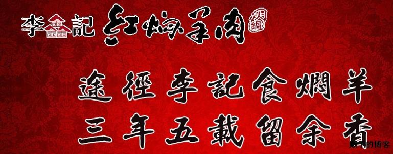 餐饮网站品牌推广-郑州李记红焖羊肉