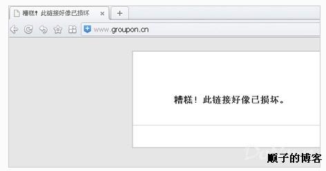 团宝网域名网站打不开,团购网融资明星也面临倒闭危机