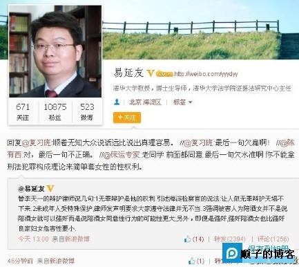 清华教授有点邪:强奸陪酒女比强奸良家妇女危害性小