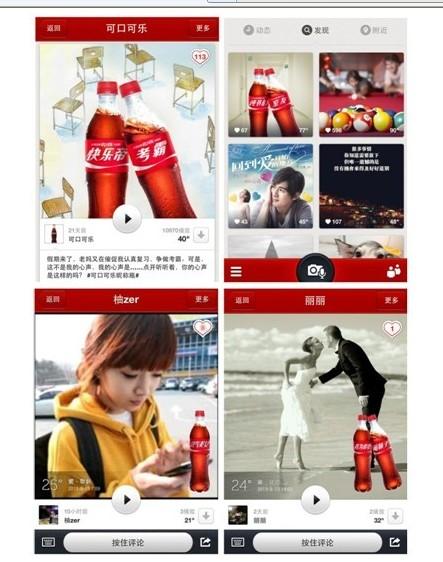 """可口可乐""""昵称瓶之恋""""进行互动营销"""