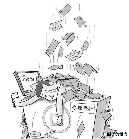 """针对银行霸王条款-怒办500张存折""""宣泄不满"""""""