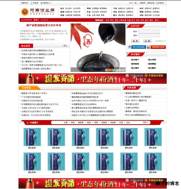 河南酒业协会网站升级方案-河南酒业网