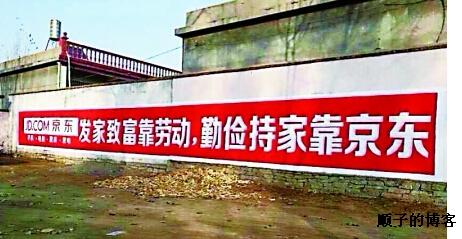 从京东的刷墙广告看电商如何进军农村