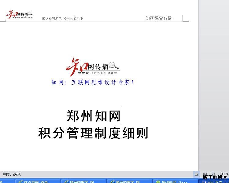 郑州知网正式启用员工积分管理制度
