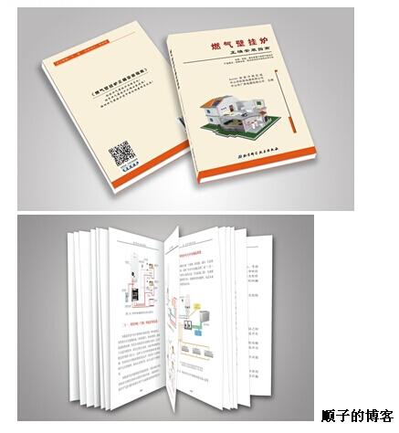 《燃气壁挂炉安装指南》在各地新华书店发行
