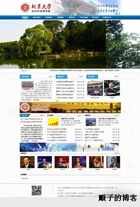 北京大学民营经济研究院官方网站上线