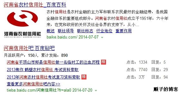 河南省农村信用社-河南农信社网站
