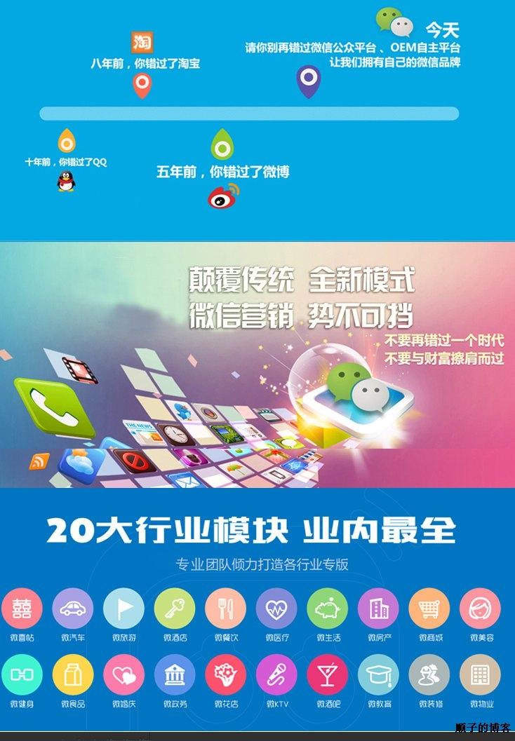 微信公众平台开发-微信公众平台开发找知网传播