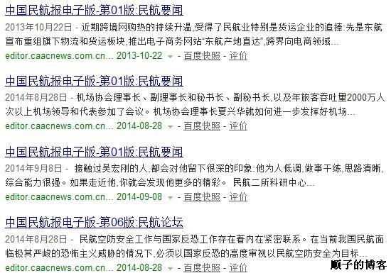网站维护推广之如何编辑文章标题更利于网站优化