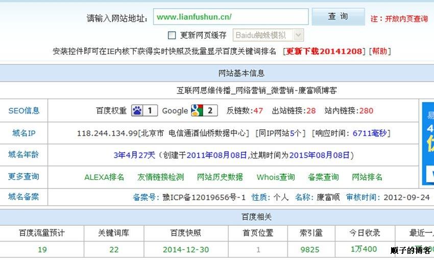 .cn、.cc域名被严重降权,2015年元旦百度大K站
