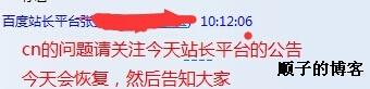 2015百度严重k掉cn域名,据说修改算法原因等恢复
