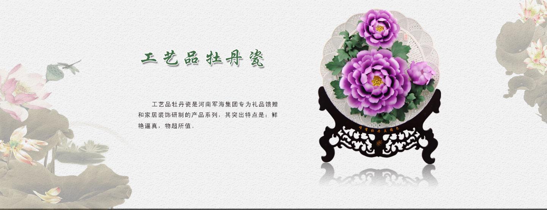 牡丹瓷-洛阳牡丹瓷-军海集团网站上线