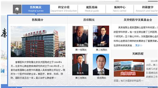 郑州医院网站设计要点