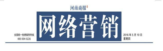 郑州知网传播公司出版《网络营销专刊》 转播互联网思