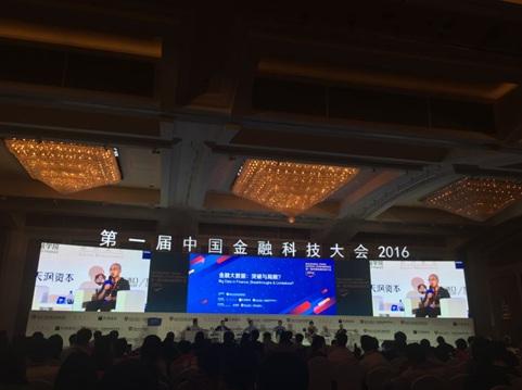 百融金服CEO张韶峰应邀出席第一届中国金融科技大会