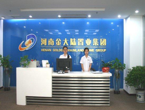 河南叶县金大陆置业集团:力求打造房地产行业的精英企