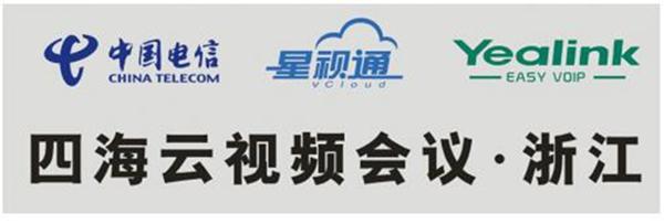 杭州高清视频会议1080P效果体验中心已成立