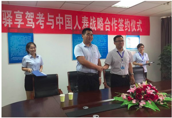 驿享驾考与中国人寿保险战略合作项目正式启动