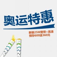 珠江数码新优惠迎奥运,存600送360元
