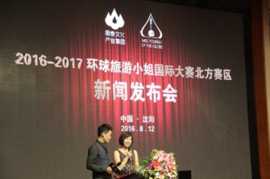2016-2017环球旅游小姐国际大赛辽宁赛区全面启动