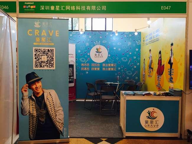 第二届上海国际亲培展开幕 童星汇携新型儿童产业参展