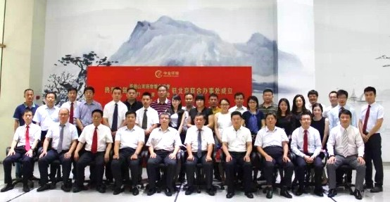 香港山东商会联合总会 澳门山东商会驻北京联合办事处