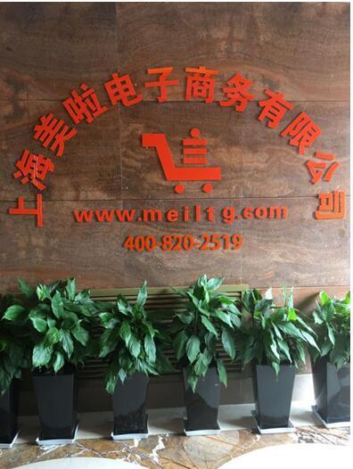 上海美啦电子商务有限公司