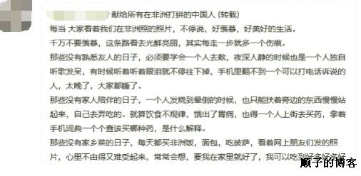 微商入门必读之:QQ空间推广文案