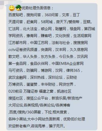 网络删帖行业揭秘(上)