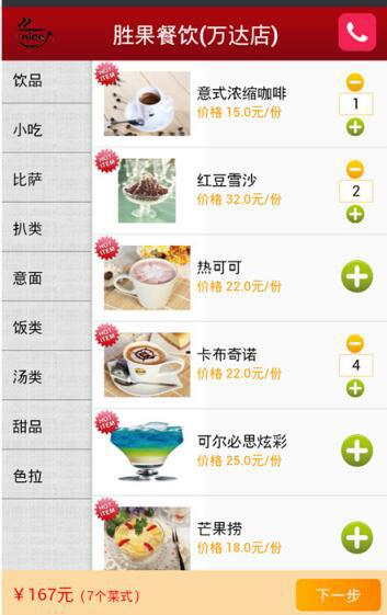 餐饮行业在线订餐系统价格介绍