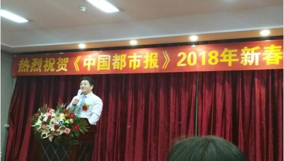 2018年度中国都市报网媒发展规划