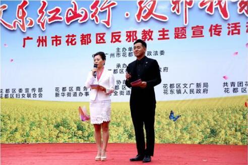 广州市花都区举办大型反邪教主题宣传活动