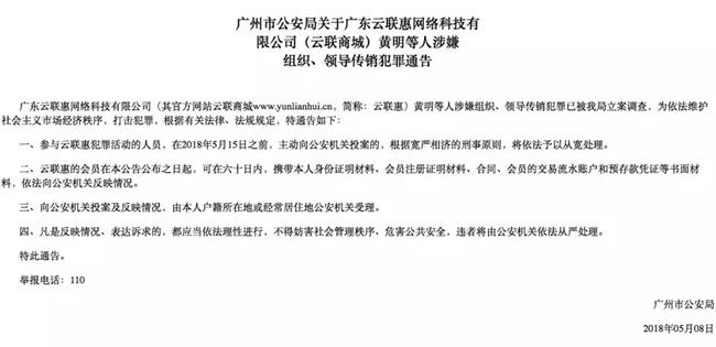 云联惠涉嫌传销,哪些人可能构成犯罪,哪些人可能不构成犯罪