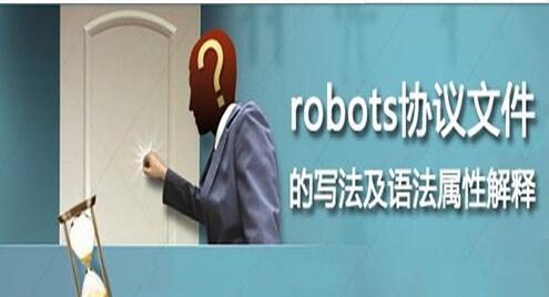 robots文件的规则及注意事项
