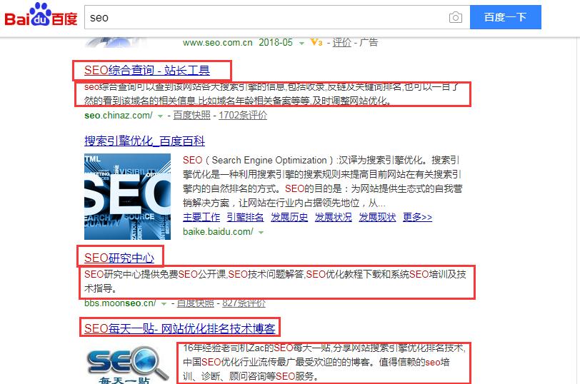 seo网站标题关键词描述的重要性