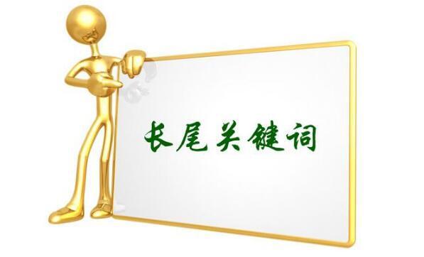 seo三人行:长尾关键词建设与内容需求分析