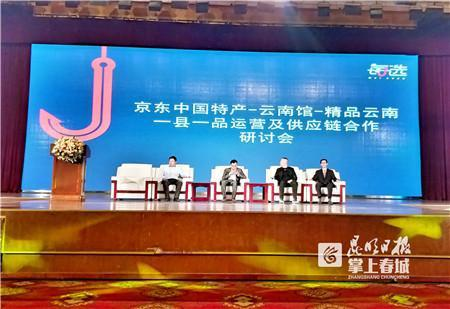 社交新零售大会在云南昆明举行