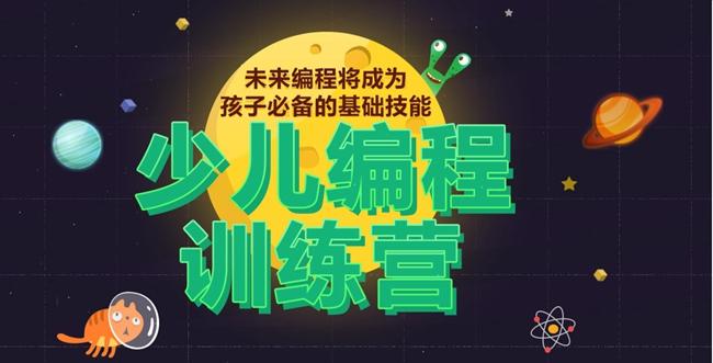 郑州少儿编程培训班入住中国少儿培训网